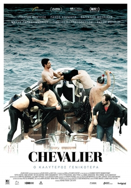 Chevalier_(film)